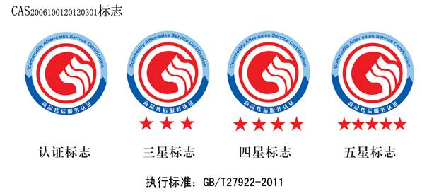 售后服务认证标志 北京五洲天宇认证中心
